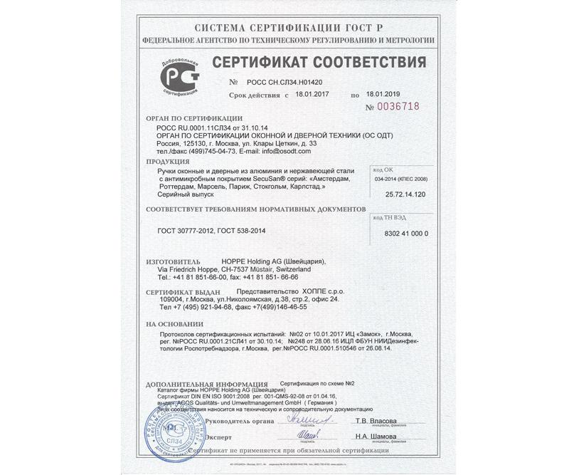 ХОППЕ SecuSan® Принцип действия - Certificate